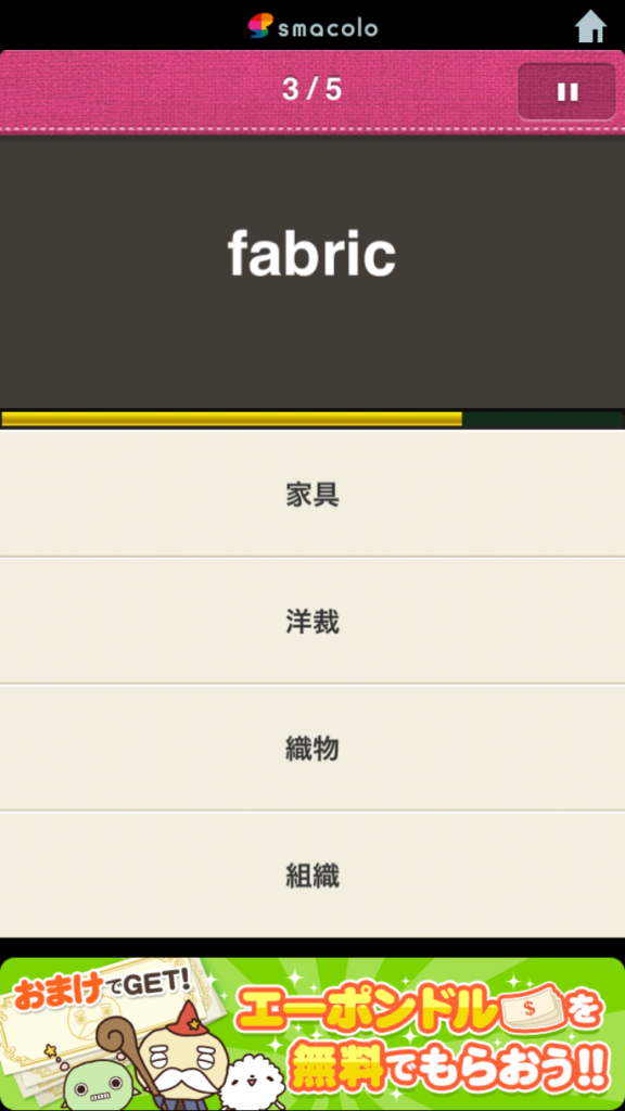 えいぽんたん_fabric