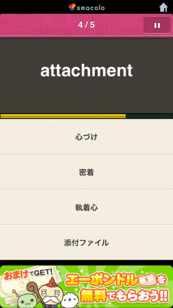 えいぽんたん_attachment