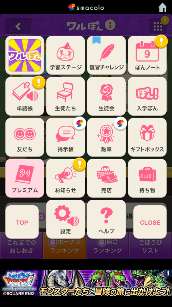 えいぽんたん_menu
