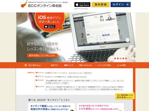 ECCオンライン