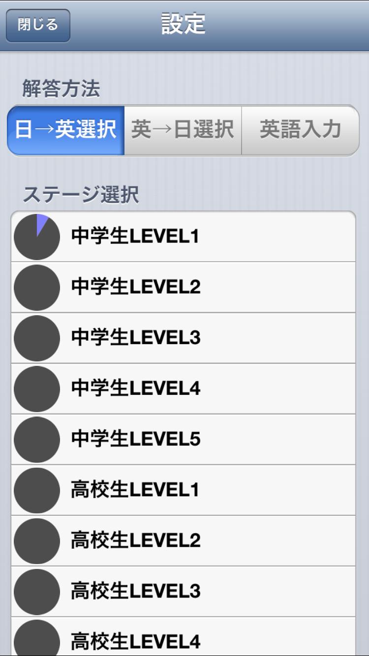 覚える アプリ 英語