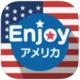 enjoyアメリカ