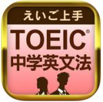 えいご上手 TOEIC中学英文法