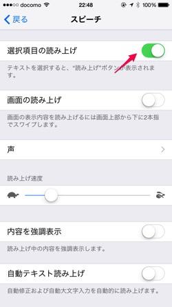 HelloTalk_読み上げ
