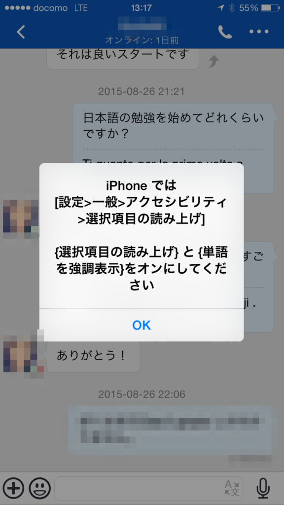 HelloTalk_ガイド
