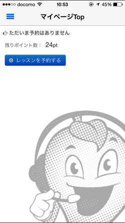 bbtオンライン_予約アプリ