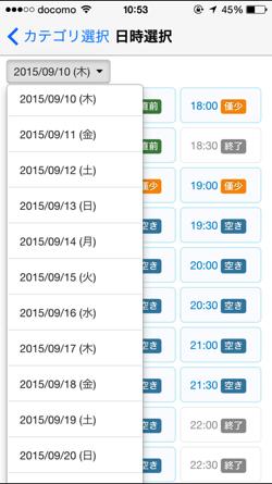 bbtオンライン_予約アプリ2