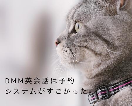 DMM英会話_体験