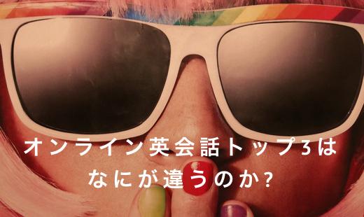 オンライン英会話_top3