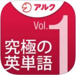 究極の英単語 Vol.1