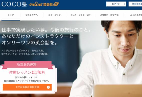COCO塾オンライン