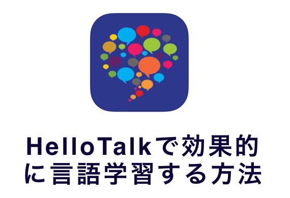 HelloTalkの効果的な学習方法