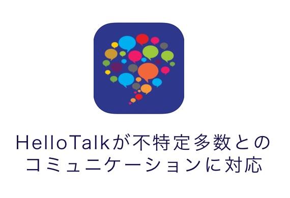 HelloTalkのモーメンツ
