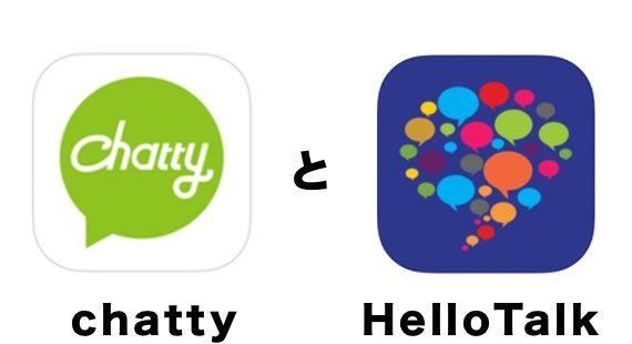 chattyとHelloTalk